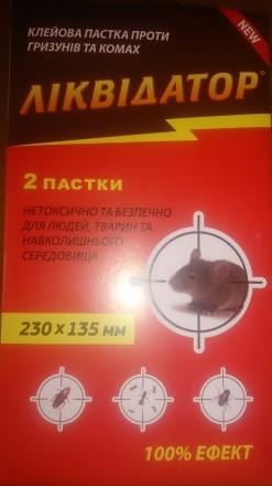 ЛІКВІДАТОР клейова пастка проти гризунів та комах. Бердянск. фото 1