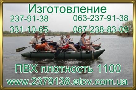 Катамаран надувной баллоны из ПВХ плотность 1100 Производитель. Одесса. фото 1