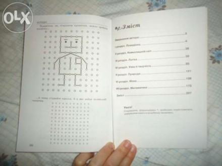 200 схем та завдань (для дітей 4–7 років) Методичний посібник поєднує матеріали. Бровары, Киевская область. фото 3