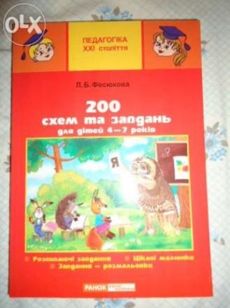 200 схем та завдань (для дітей 4–7 років) Методичний посібник поєднує матеріали. Бровары, Киевская область. фото 2