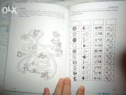 200 схем та завдань (для дітей 4–7 років) Методичний посібник поєднує матеріали. Бровары, Киевская область. фото 4