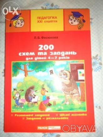 200 схем та завдань (для дітей 4–7 років) Методичний посібник поєднує матеріали. Бровары, Киевская область. фото 1