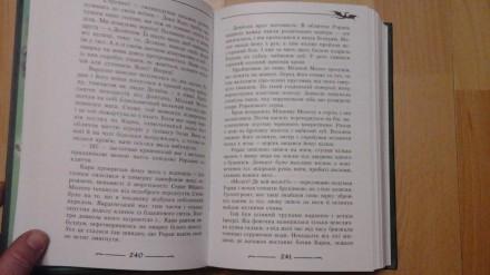 Ерагон . Кни Спадок. Або склеп душ. Книга 4 1088 стр. Формат 14 на 20.5 см. Пере. Бровары, Киевская область. фото 4