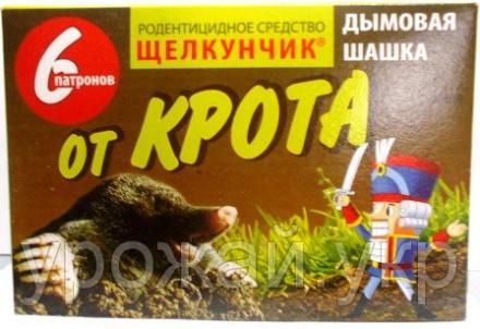 Щелкунчик от крота дымовая шашка ( 6шт). Бердянск. фото 1