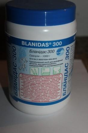БЛАНИДАС-300 (гранули). Бердянск. фото 1