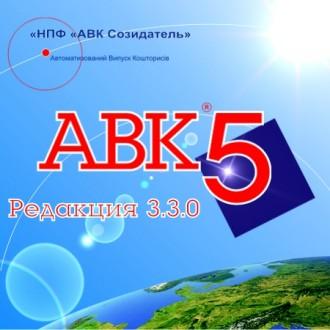 Сметные программы Украины  Авк5 – 3.3.0  Авк5 – 3.2.2 – 3.2.1 (3.2.0)  Авк5. Днепр. фото 1