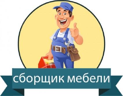 Сборщик-установщик корпусной мебели. Черновцы. фото 1