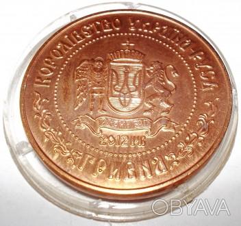 1 гривня 2012 року Королівство Україна - Русь. Король - Орест І .