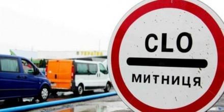 Митні послуги. Киев. фото 1