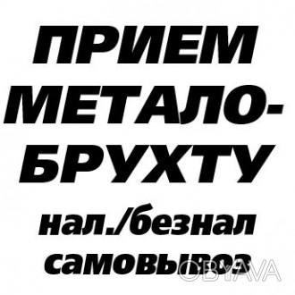 """""""DEMet"""" Приём металлолома. Тел. 093-62-47-994, 097-621-888-0.. Чернигов, Черниговская область. фото 1"""