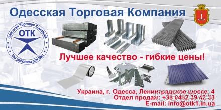 Завод, производитель, предлагает продукцию собственного производства, профиль дл. Одесса, Одесская область. фото 1