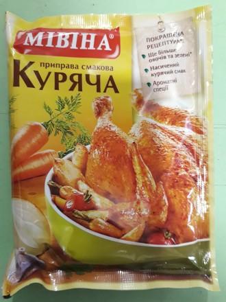 Специи Приправы Бакалея. Николаев. фото 1