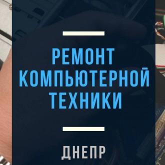 Ремонт, настройка, чистка компьютеров, ноутбуков. Комплектующие.. Днепр. фото 1