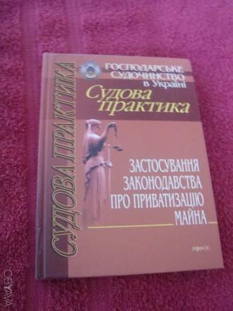 Господарче право в Україні. Ирпень. фото 1