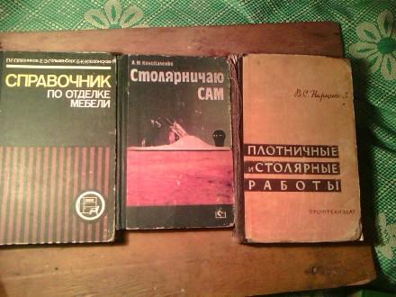Продам книги - Столярничаю Сам .1986 года.. Новоайдар. фото 1