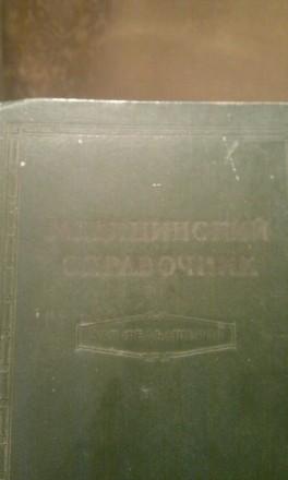 Медицинский справочник для фельдшеров, 1958 г.. Мелитополь. фото 1