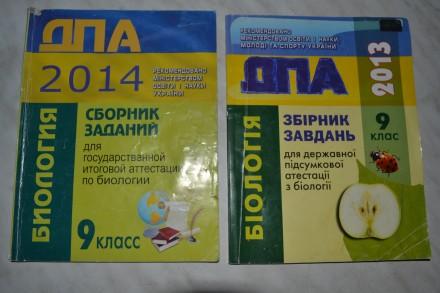 Сборник заданий Дпа Биология 9 кл 2014 г на русском языке и 2013 г на украинском. Киев. фото 1