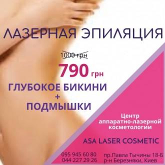 Лазерная эпиляция глубокое бикини плюс подмышки.. Киев. фото 1