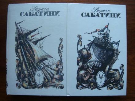 Рафаэль Сабатини. Романы в 2-х тт.. Киев. фото 1