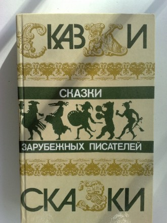 Сказки зарубежных писателей. Киев. фото 1