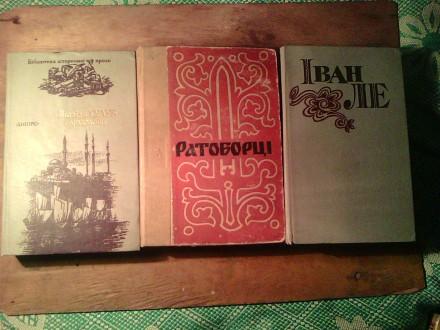 Продам книги , из серии - Историческая проза.. Новоайдар. фото 1