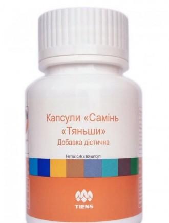 Капсулы Саминь (Глюкозамин) для суставов. Херсон. фото 1