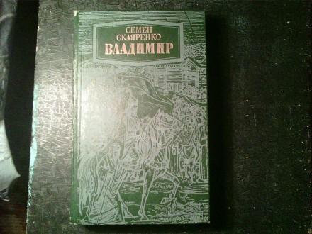 Продам книгу - Владимир автор Семён Скляренко. 1986 года.. Новоайдар. фото 1