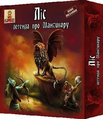 Ліс: легенда про Мантикора. Киев. фото 1