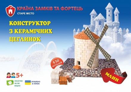 """Міні-конструктор з керамічних цеглинок """"Млин"""". Киев. фото 1"""
