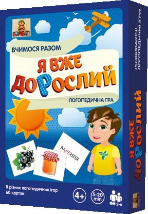 Логопедична гра «Я вже…». Киев. фото 1