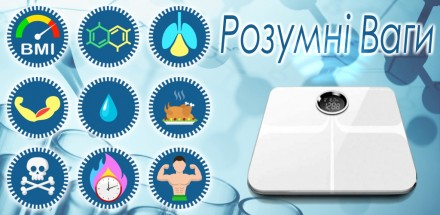 Розумні Ваги YUNMAI - програма. Киев. фото 1