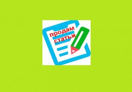 Продам готовые статьи на различные тематики. Запорожье. фото 1