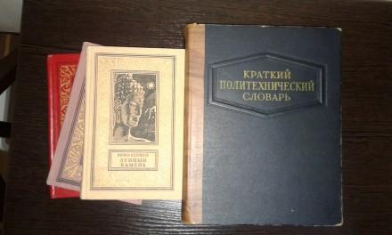 Краткий политехнический словарь 1956 г иллюстрации, схемы, 1200 страниц. Запорожье. фото 1
