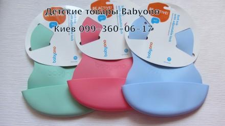 Нагрудники BabyOno супермягкие, силиконовые. Киев. фото 1