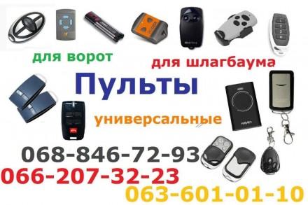Пульты от автоматических ворот, гаража, шлагбаума. Киев. фото 1