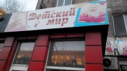 Магазин детской одежды, обуви...... Мариуполь. фото 1