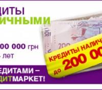 За кредитами в КРЕДИТМАРКЕТ!!!. Староконстантинов. фото 1