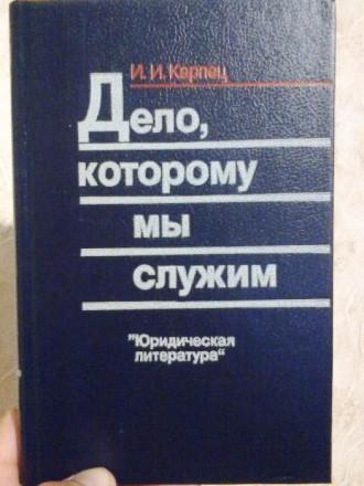 Мемуары юриста. Киев. фото 1