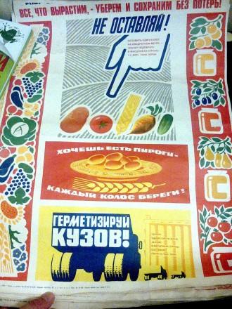 Советские плакаты. Киев. фото 1