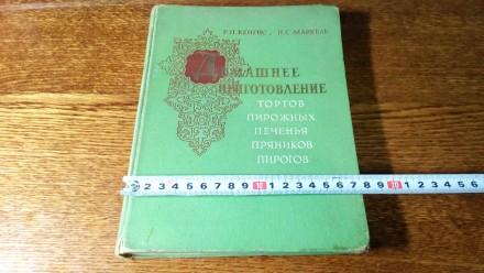 Кулінарна книга рецептів Кенгіс Р.П., Мархель П.С.. Мироновка. фото 1