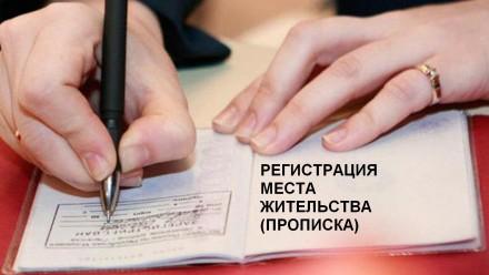 Прописка в Киевской области. Киево-Святошинский. фото 1