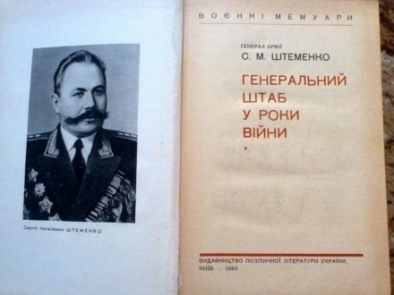 МЕМУАРИ генерала армії Штеменко С.М.. Киев. фото 1
