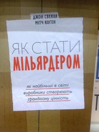 Як стати мільярдером. Киев. фото 1