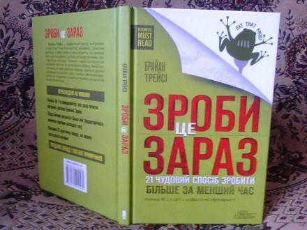 Трейсі Б. Зроби це зараз.21 чудовий спосiб зробити бiльше. Киев. фото 1