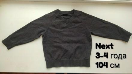 Кофта Next свитер реглан свитшот одежда на мальчика. Чернигов. фото 1