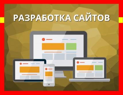 Заказать сайт под ключ, недорого. Wordpress. Скидка -25%. Полтава. фото 1