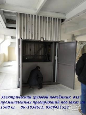 ГРУЗОВОЙ подъёмник ПРОМЫШЛЕННЫЙ г/п 1500 кг, 1, 5 тонна. ПРОМЫШЛЕННЫЕ подъёмники
