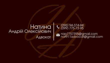 Адвокат. Харьков. фото 1