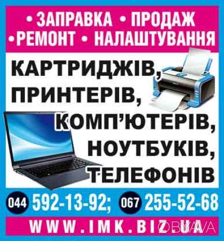 ремонт ноутбуков, планшетов, телефонов, ПК, принтеров, МФУ, бытовой техники, зап