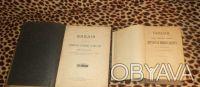 продам библию с иллюстрациями Густава Дорэ. Днепр. фото 1